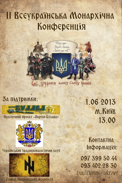 monarchist conference 2013