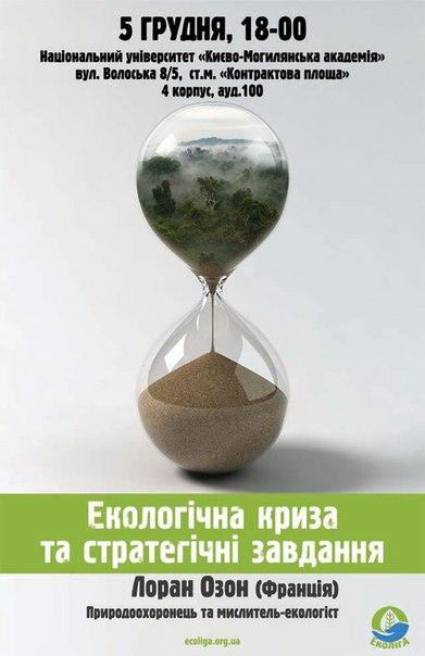 еколіга